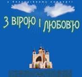 Під патронатом Глави УГКЦ буде проведено концерти популярної музики
