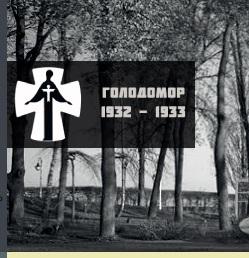 Долучаймося до акції «сопричастя» – вшануймо пам'ять жертв Голодомору