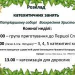 Розклад катехитичних занять при Патріаршому соборі Воскресіння Христового у Києві