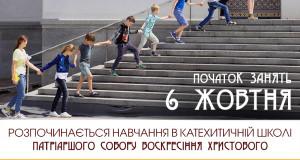 Катехитична школа при Патріаршому соборі Воскресіння Христового у Києві