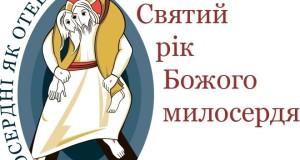 В двох Соборах Київської архиєпархії УГКЦ Блаженніший Святослав поручив відкрити «Двері Божого милосердя»