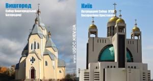 Два собори Київської архиєпархії вирізненні на Ватиканському сайті Року Милосердя