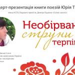 Концерт-презентація книги поезій Юрія Тітова