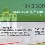 В рамках V прощі до Патріаршого Собору у Києві проведуть незвичайні Нічні Чування
