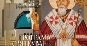 Мощі Блаженного Василія Величковського привезуть в Патріарший собор