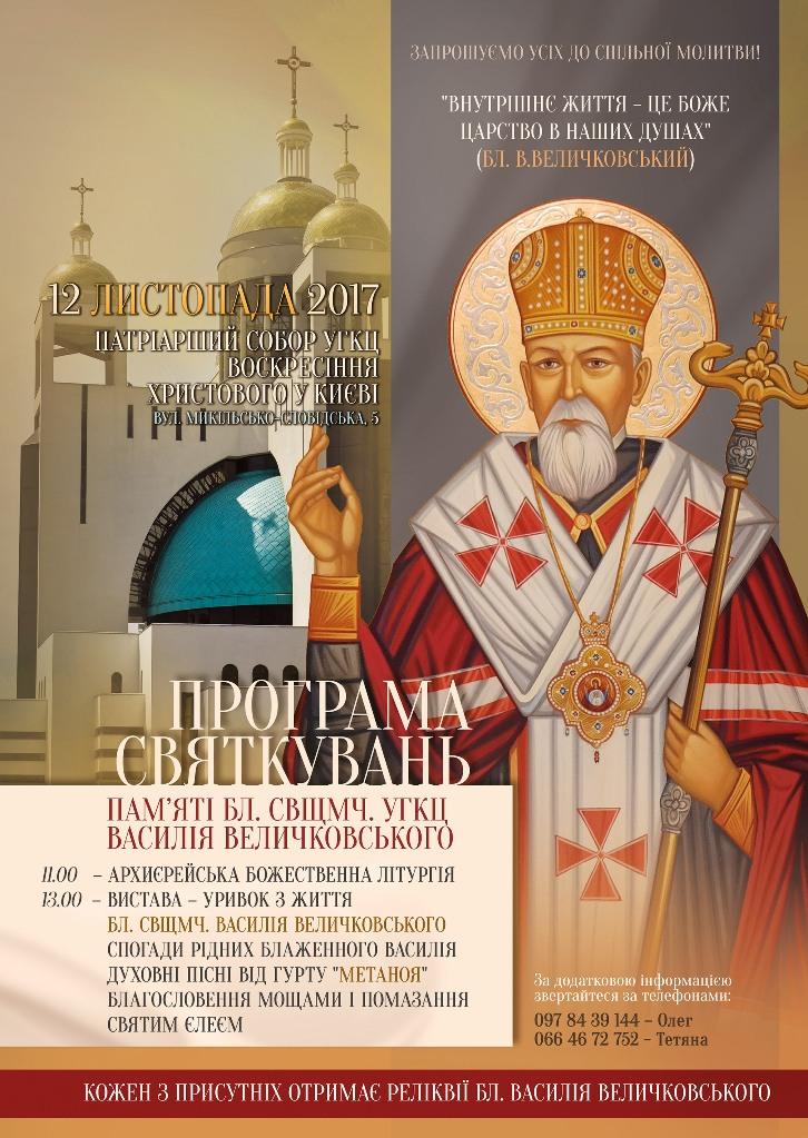 plakat_Velychkovskyi