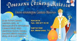 В Соборі розпочалась підготовка до свята Миколая