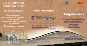 Концерт реквієм до 32-ї річниці Чорнобильської трагедії