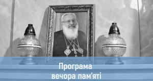 Програма пам'ятних заходів на річницю відходу до вічності Блаженнішого Патріарха Любомира