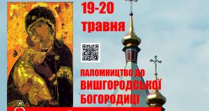ХІІ Всеукраїнська Проща до Вишгородської Богородиці