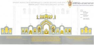 Патріарший Собор буде оздоблено Іконостасом