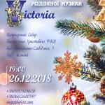 ІІ Всеукраїнський фестиваль Різдвяної музики
