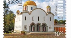 У Патріаршому Соборі відбудеться спецпогашення поштової марки «Собор Святої Софії в Римі».