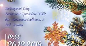 """Відео 26.12.2019, III Всеукраїнський хоровий фестиваль різдвяної музики """"Victoria"""""""