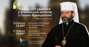 Заклик Блаженнішого Святослава долучитися до молитви із Святішим Отцем Папою Франциском