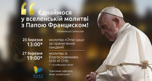 Спільна молитва «Отче наш» з Папою Франциском, 25.03.2020 о 13:00