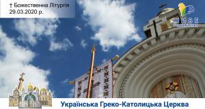 Відео 29.03.2020, Божественна Літургія об 11:00 у Патріаршому Соборі