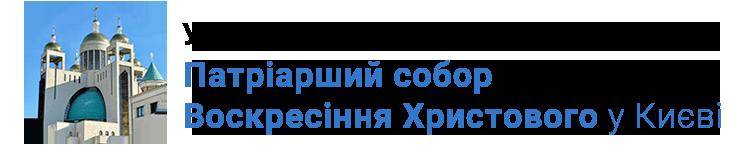 УГКЦ Патріарший собор Воскресіння Христового у Києві, •Patriarchal Cathedral of the Resurrection of Christ in Kyiv
