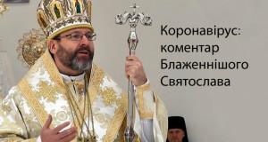 #Коронавірус: Коментар Блаженнішого Святослава, Глави УГКЦ