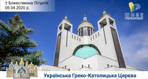 Відео 05.04.2020, Божественна Літургія об 11:00 у Патріаршому Соборі