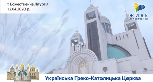 Відео 12.04.2020, Божественна Літургія об 11:00 у Патріаршому Соборі