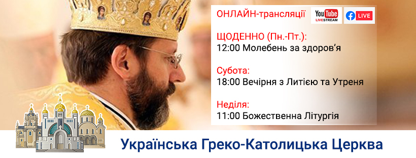 UGCC_Facebook 820Х312 після Великодня
