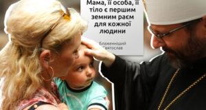 Глава УГКЦ до Дня матері: «Мама – це слово, яке кожній людині вселяє оптимізм і надію»