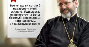 5 травня 2020 року Блаженніший Святослав, Отець і Глава УГКЦ, відзначає 50-річний ювілей від дня народження.