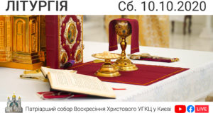 Літургія, очолює о. Андрій Боднарук. Сб. 10.10.2020 ⬤ Онлайн-трансляція