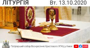 Літургія о 09-00, очолює о. Андрій Нагірняк. Вт. 13.10.2020 ⬤ Онлайн-трансляція