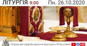 НАЖИВО Літургія о 09-00, очолює о. Ярослав Лука́венко. Пн. 26.10.2020