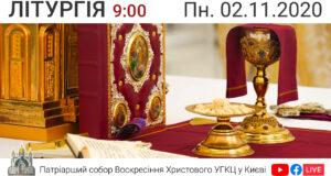 НАЖИВО Літургія за всяке прошення о 09-00, очолює о. Віталій Храбатин. Пн. 02.11.2020