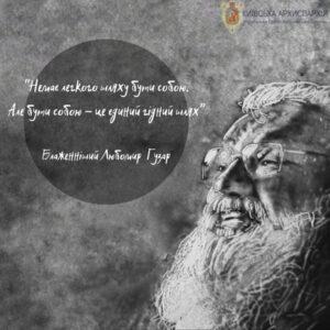 26 лютого – Вечір Пам'яті Блаженнішого Патріарха Любомира Гузара